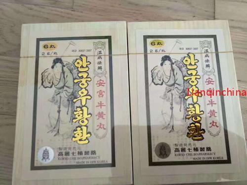 朝鮮保健品-安宮牛黃丸(高麗七補制藥)