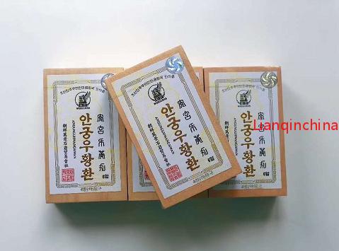 朝鮮保健品-安宮牛黃丸(景石巖制藥局)